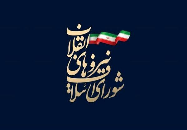 ۱۸ نفر از کاندیداهای ائتلاف نیروهای انقلاب در تهران مشخص شدند