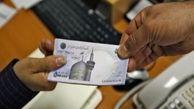 زمان واریز یارانه معیشتی دی ماه اعلام شد/ آغاز کسر اقساط وام یک میلیونی کرونا