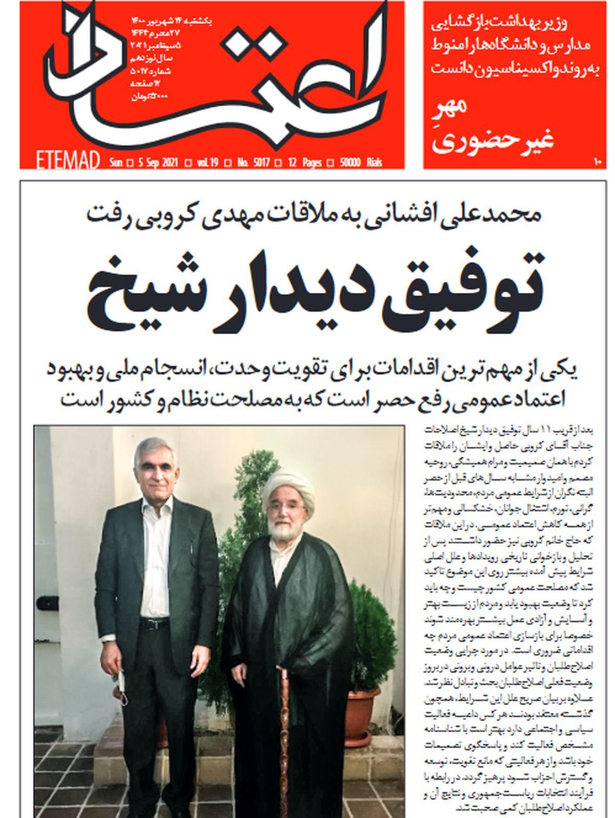 دیدار شهردار هشت ماهه اصلاح طلبان با شیخ فتنهگر