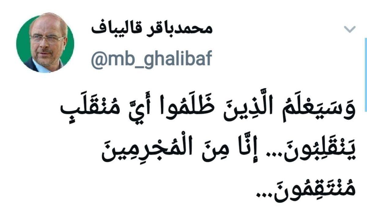 اولین واکنش رییس مجلس ایران به ترور شهید محسن فخریزاده