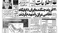 روایت خواندنی از نابودی عراق در اول جنگ /عملیات بزرگ کمان ۹۹، نیروی هوایی عراق را زمینگیر کرد