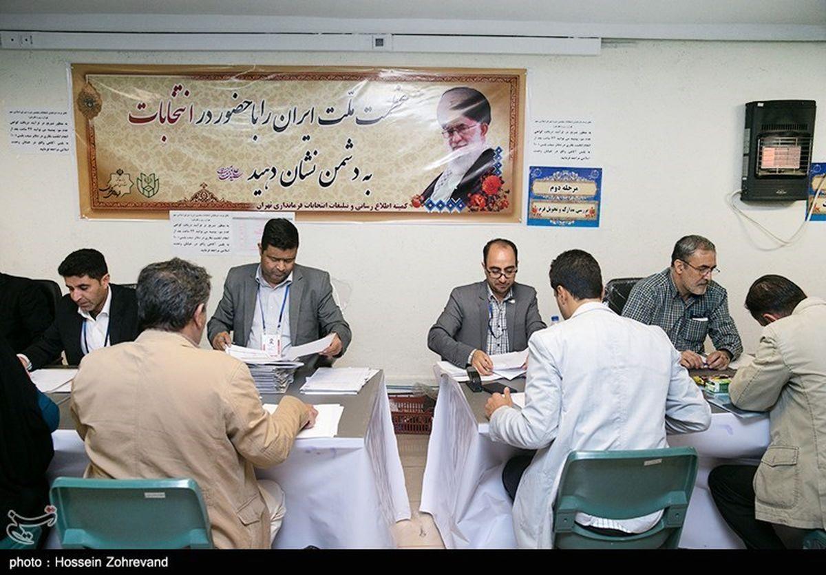 انتخابات ۱۴۰۰ با نامنویسی داوطلبان شوراهای شهر آغاز شد