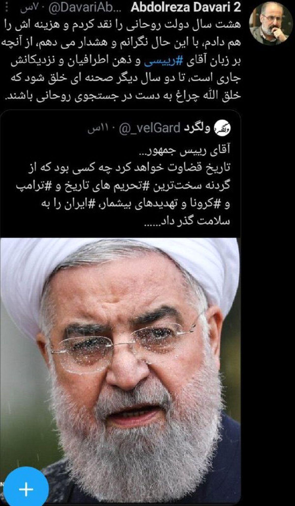 دفاع مشاور سابق احمدی نژاد از حسن روحانی