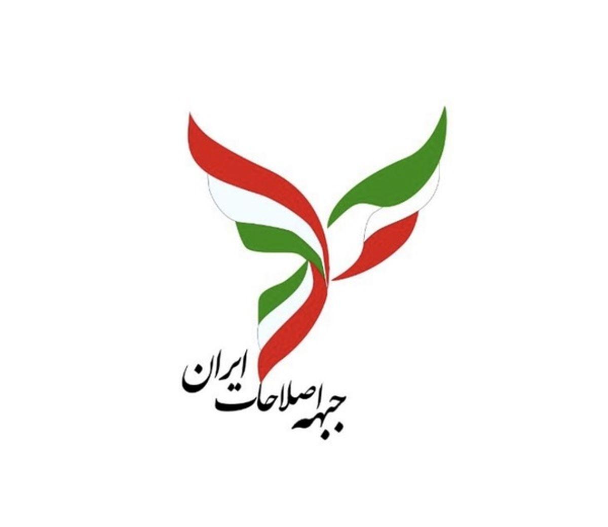 موضع مشخص جبهه اصلاحات درباره انتخابات 1400