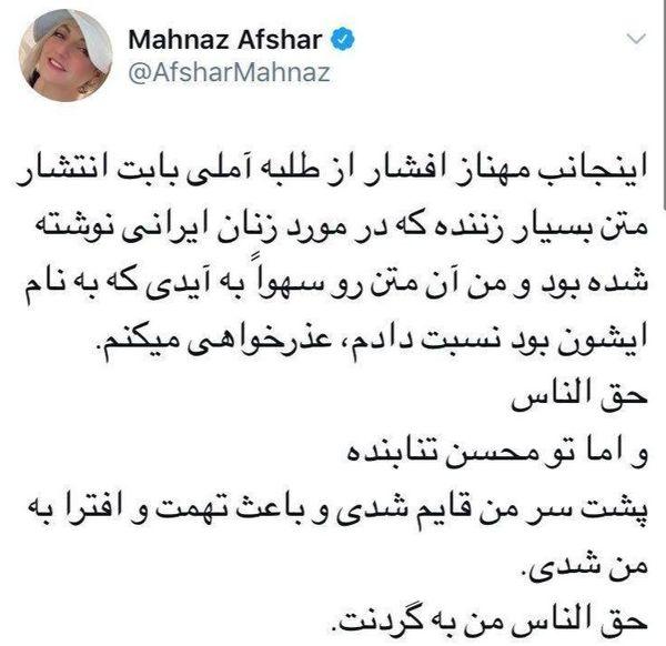 دعوای مهناز افشار و محسن تنابنده جدی شد + عکس