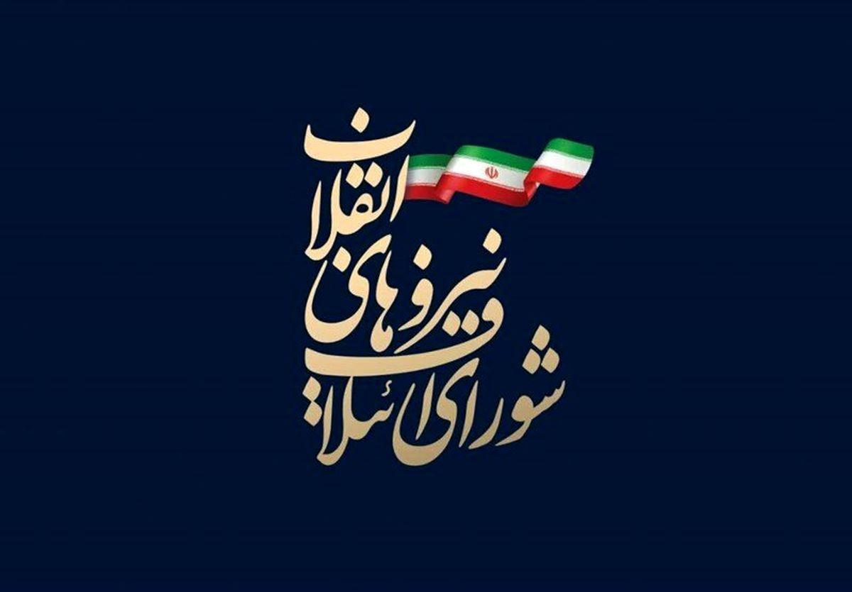 شورای ائتلاف نیروهای انقلاب درباره انتخابات بیانیه داد
