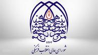 امروز؛ اولین جلسه شورایعالی انقلاب فرهنگی در دولت جدید