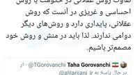 واکنش علی لاریجانی به گلایه یک کاربر توییتری