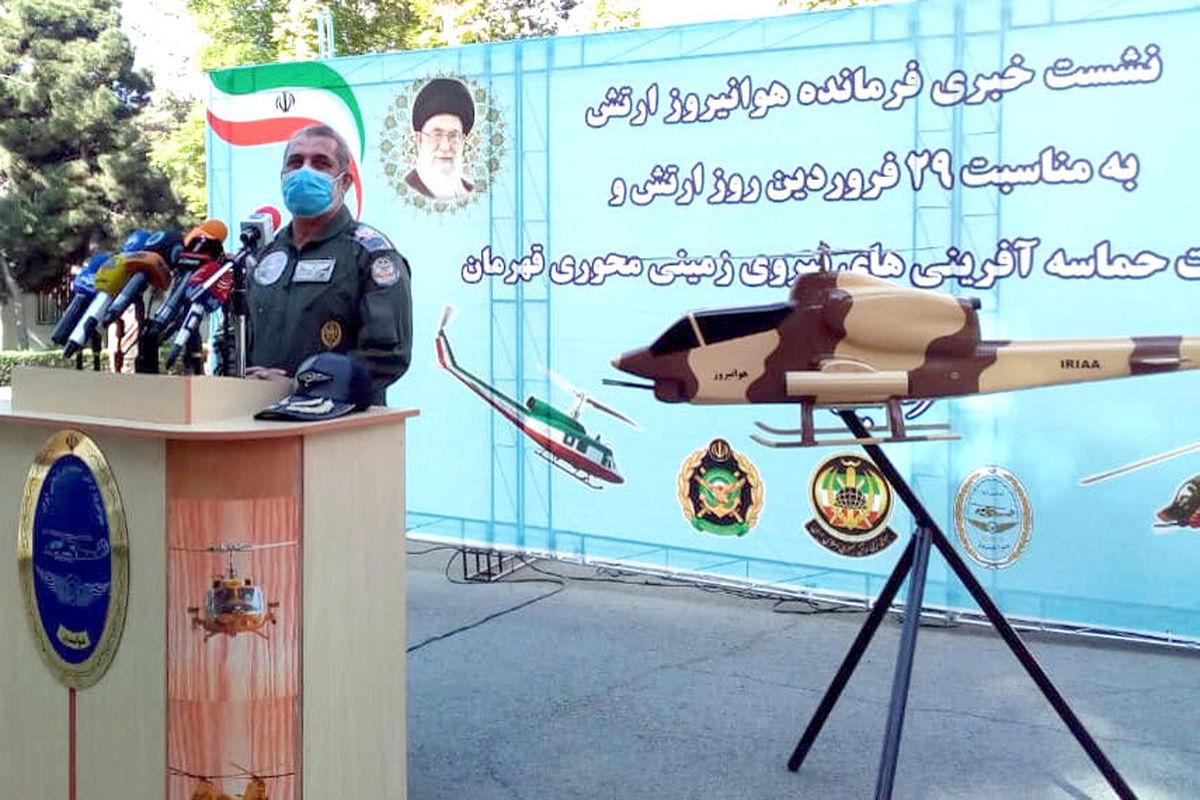 برنامه هوانیروز برای رژه روز ارتش