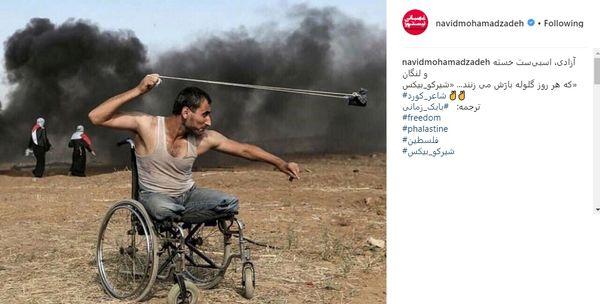 واکنش نوید محمدزاده به شهادت جوان معلول فلسطینی