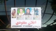 ازدحام در فرودگاه کابل؛ یک زن جان باخت و 4 فرزندش مفقود شدند