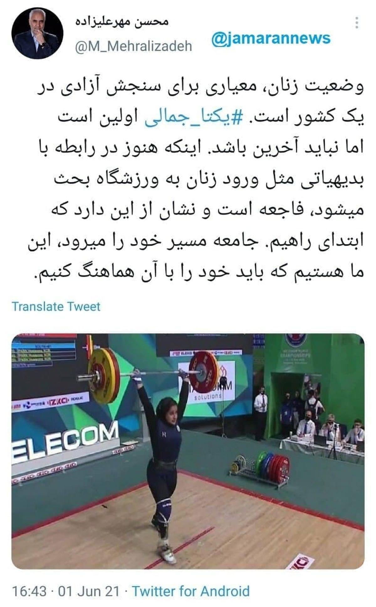 واکنش مهرعلیزاده به کسب مقام دختر وزنهبردار ایرانی