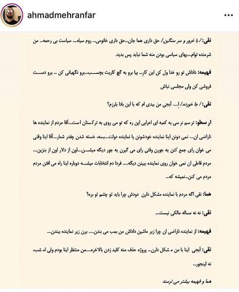 احمد مهران فر و متن کامل دیالوگ های سانسور شده سریال پایتخت + عکس
